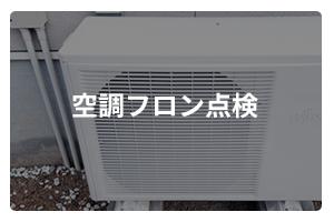空調フロン点検