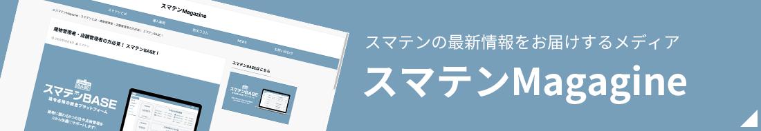 スマテンMagazine